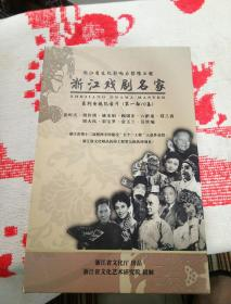 浙江戏剧名家系列电视纪录片,第一部十集、DVD光碟两张