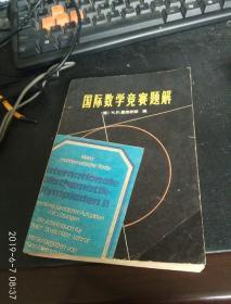 国际数学竞赛题解:中学生:1959—1978 ,1979 装帧 :