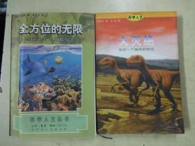 科学人文:《全方位的无限》《大灭绝》2本合售