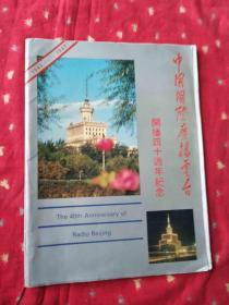 中国国际广播电台开播四十周年纪念