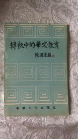 转轨中的华文教育