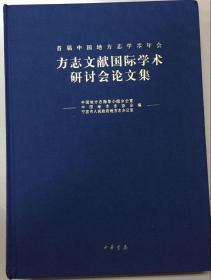 首届中国地方志学术年会方志文献国际学术研讨会论文集