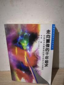 走向富强的千年追求:中国经济发展思想的理论体系与历史演进