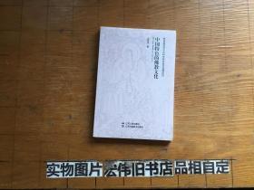 中国特色的佛教文化 (全新未拆封)