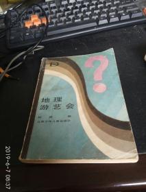 地理游艺会 ,1985-10 印次,一版一印