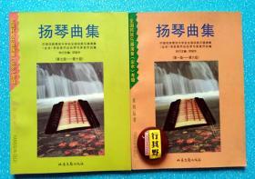 【扬琴曲集:全国民族乐器演奏(业余)考级·第一级——第十级】全两册@项祖华主编,北岳文艺出版社2001年印刷