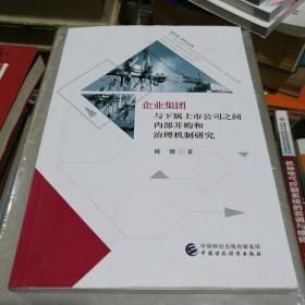 企业集团与下属上市公司之间内部并购和治理机制研究