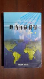 《政治作战初探》(32开平装 厚册473页 仅印8000册)九品