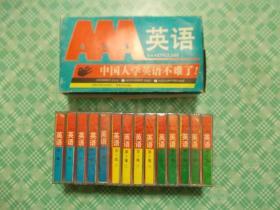 AAA英语一套十四盒