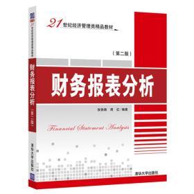二手正版财务报表分析 张铁铸 周红 清华大学出版社9787302516668