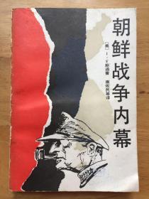 朝鲜战争内幕