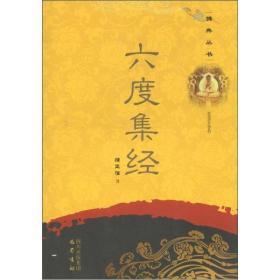 六度集经(佛典丛书 全一册)