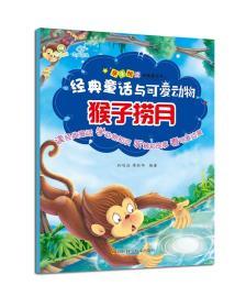 经典童话与可爱动物:猴子捞月(彩图注音版)(儿童平装绘本)