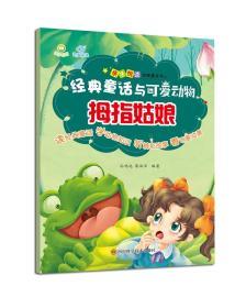 亲子悦读经典童话书·拇指姑娘(有声伴读)/经典童话与可爱动物