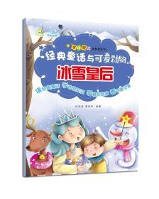 亲子悦读经典童话书·冰雪皇后(有声伴读)/经典童话与可爱动物