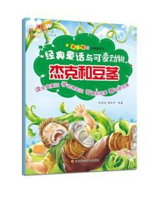 亲子悦读经典童话书·杰克和豆茎(有声伴读)/经典童话与可爱动物