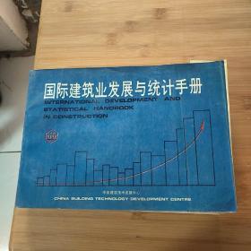 国际建筑业发展与统计手册
