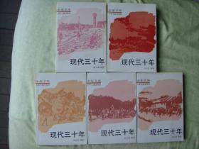 少年文库--现代三十年(全6册缺第3册)