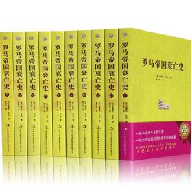 【正版新书】罗马帝国衰亡史全10册