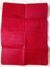 1971年   辛光公社通知书