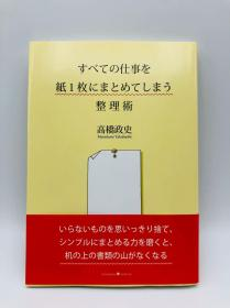 すべての仕事を纸1枚にまとめてしまう整理术 - 日文原版《将所有工作组织成一张纸》