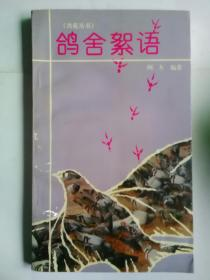 鸽舍絮语-鸽苑丛书