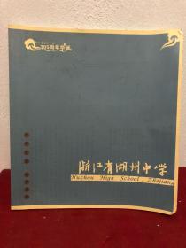 浙江省湖州中学105周年华诞