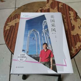 吴国盛科学博物馆图志 美国采风·第1季