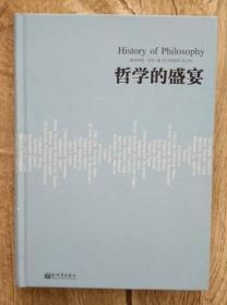 正版 哲学的盛宴(精装) 9787510461354