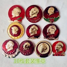 文革像章套装红色纪念毛主席头像小号套章10枚装纪念章像章胸章