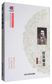 博文全本经典名著系列传世经典完美珍藏:好兵帅克(全译本)