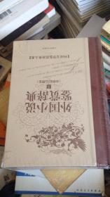 外国文学鉴赏辞典大系 外国小说鉴赏辞典5.(20世纪后期卷)