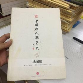 中国历代战争史 地图册 第3册