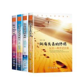 你的人生终将绽放 所有失去的终将以另一种方式归来(全4册)此书不单发  K35