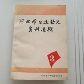 河北妇女运动史资料选辑  3