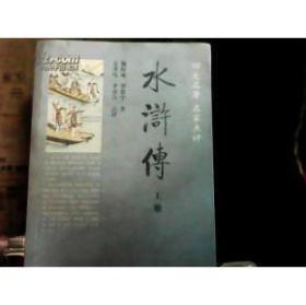四大名著,名家点评,水浒传 上,下册