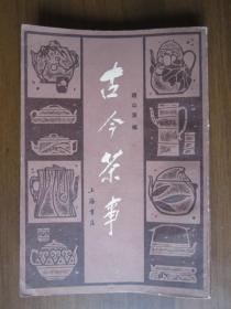 古今茶事(影印版)