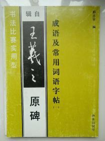 成语及常用词语字帖(一)辑自王羲之原碑