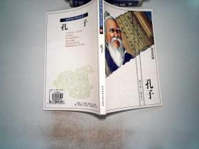 世界伟人传记丛书--孔子(至圣先师)-