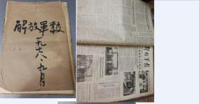 原版老报纸1978年9月合订本报纸解放军报一整月的共98元包老