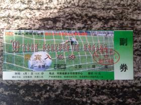 门券 全国足球甲级(B组)联赛新乡赛区入场券 八一金穗-云南红塔(贵宾券)1999年