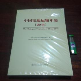 中国交通运输年鉴2018年(全新原塑封)