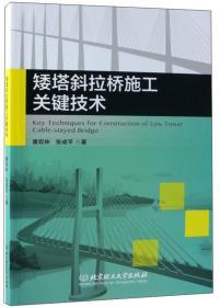 矮塔斜拉桥施工关键技术