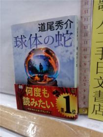 道尾秀介  球体の蛇  日文原版64开文库版小说书 角川文库み
