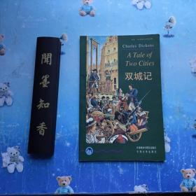 正版现货  双城记:英汉对照