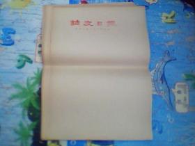 老纸头; 调度日报  (吉林制造厂生产调度处) ( 50张合售)
