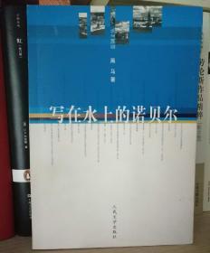 写在水上的诺贝尔:蓝调文丛