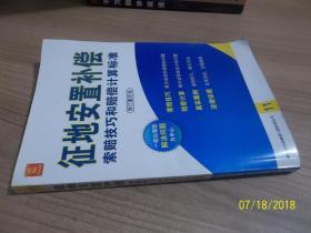 征地安置补偿索赔技巧和赔偿计算标准(修订重印本)