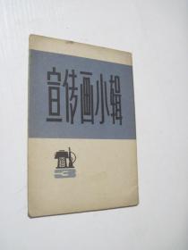 宣传画小辑(三)【一套8张】