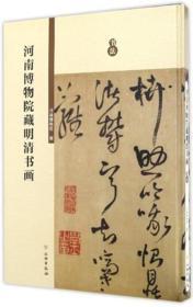 【】河南博物院藏明清书画·书法  河南博物院 正版